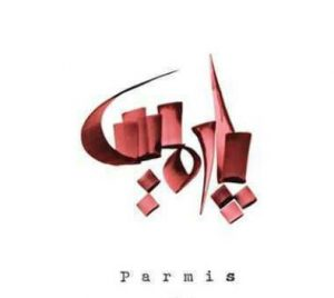 پارمیس