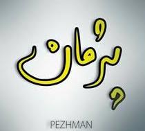 پژمان