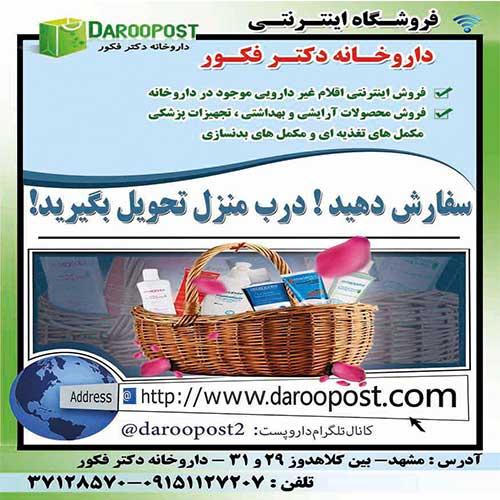 daroopost