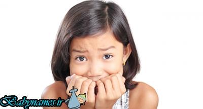 از وحشت های کودکان چه می دانید؟