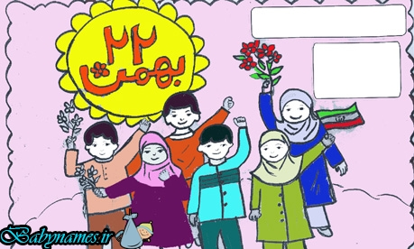 نقاشی در مورد پیروزی انقلاب اسلامی