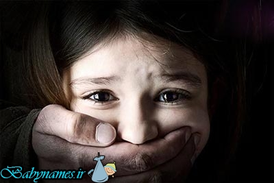 چگونه به کودکانمان آموزش دهیم از آزار جنسی در امان باشند؟