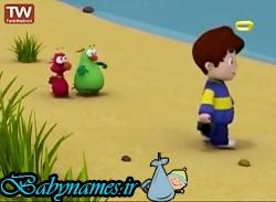 کارتون ماجراهای کوشا ۲- فک دریای خزر- انیمیشن آموزشی جهت فرزند ها