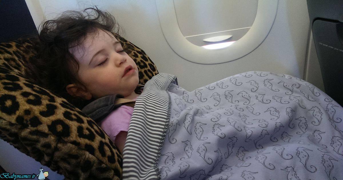 برای راحتی کودکان در سفر هوایی چکار کنیم؟