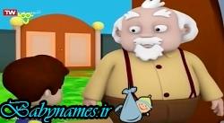 کارتون ماجراهای کوشا ۲- اسب- انیمیشن آموزشی جهت فرزند ها