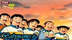 کارتون فوتبالیست ها 3 و 4 - قسمت 12