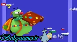 کارتون ماجراهای کوشا ۲- تمساح-- انیمیشن آموزشی جهت فرزند ها
