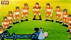 کارتون فوتبالیست ها 3 و 4 - قسمت 10