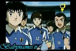 خلاصه کارتون فوتبالیست ها 1