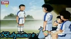 کارتون فوتبالیست ها 3 و 4 - قسمت 49