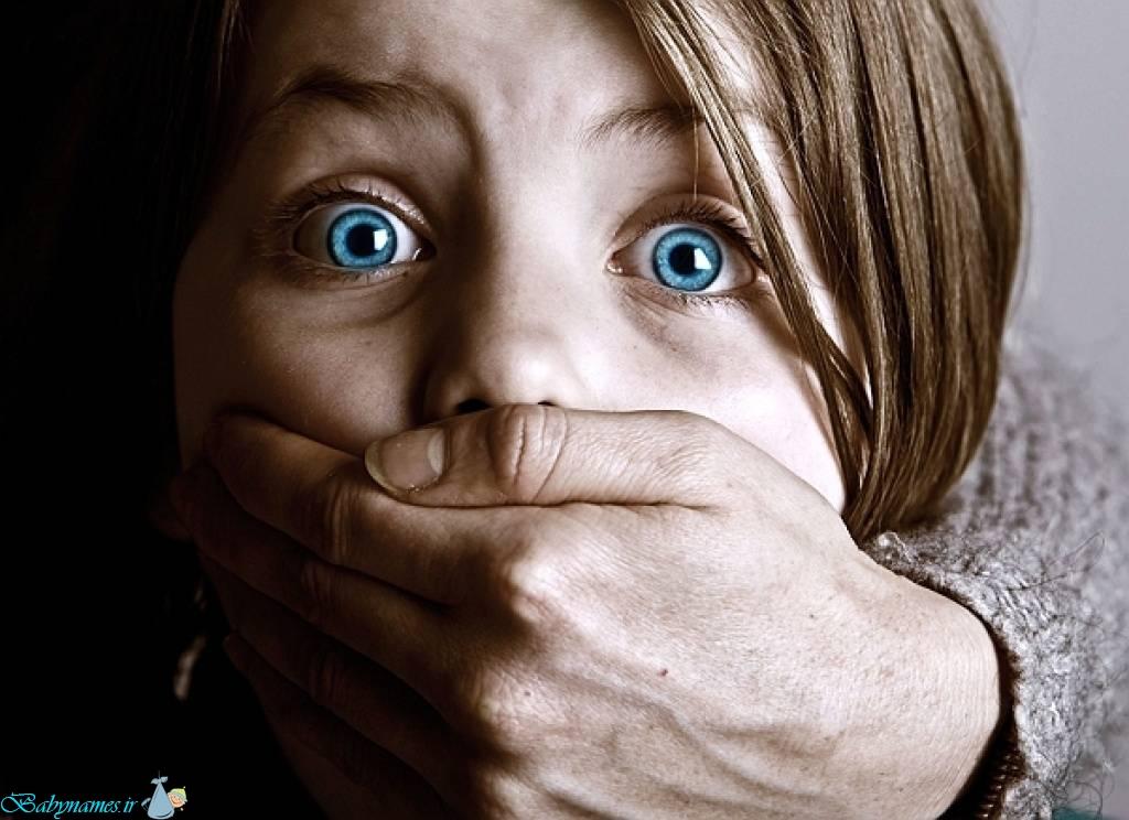 کودکان را از آسیب جنسی دور کنید