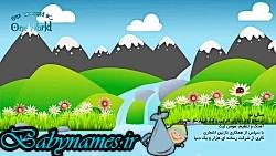 انیمیشن شاد بهاری، خاص نوروز