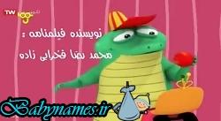 کارتون ماجراهای کوشا ۲- گرگ- انیمیشن آموزشی جهت فرزند ها