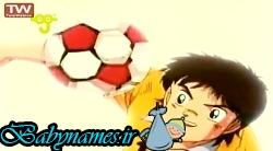 کارتون فوتبالیست ها 3 و 4 - قسمت 23