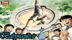 کارتون فوتبالیست ها 3 و 4 - قسمت 45