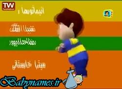 کارتون ماجراهای کوشا ۲- یوزپلنگ- انیمیشن آموزشی جهت فرزند ها