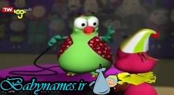 ماجراهای کوشا ۲- ببر مازندران- انیمیشن آموزشی جهت کودکان