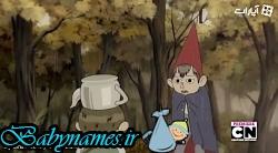 انیمیشن Over The Garden Wall - قسمت هفتم با دوبله فارسی