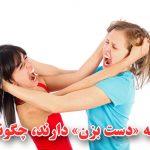 رفتار صحیح با کودکانی که کتک می زنند