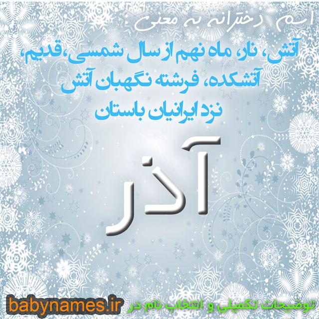 تصویر و معنی اسم آذر