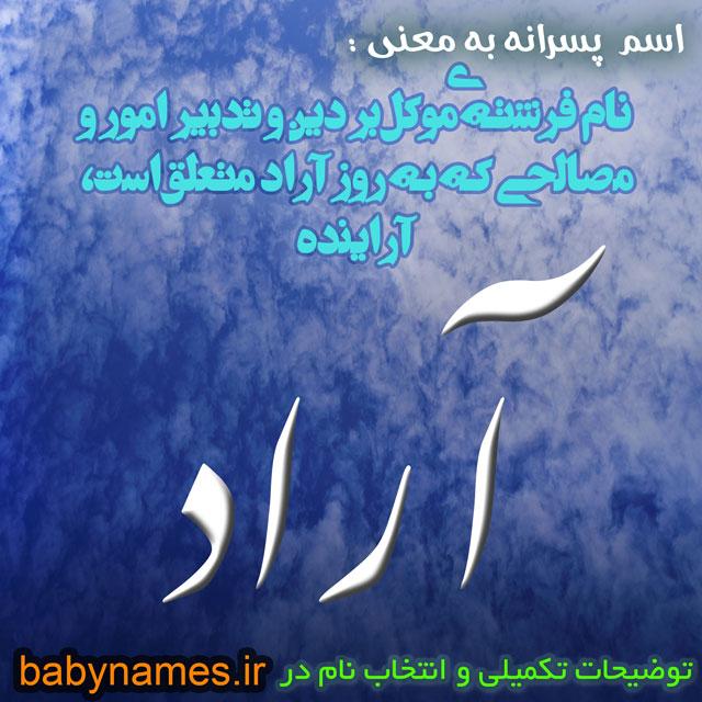 تصویر و معنی اسم آراد