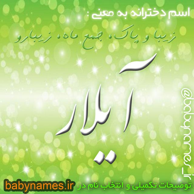 تصویر و معنی اسم آیلار