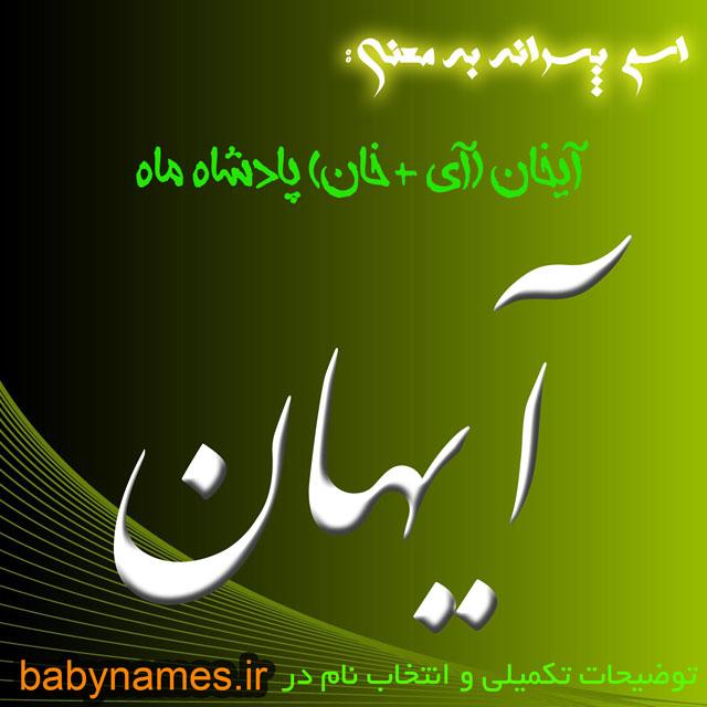تصویر و معنی اسم آیهان
