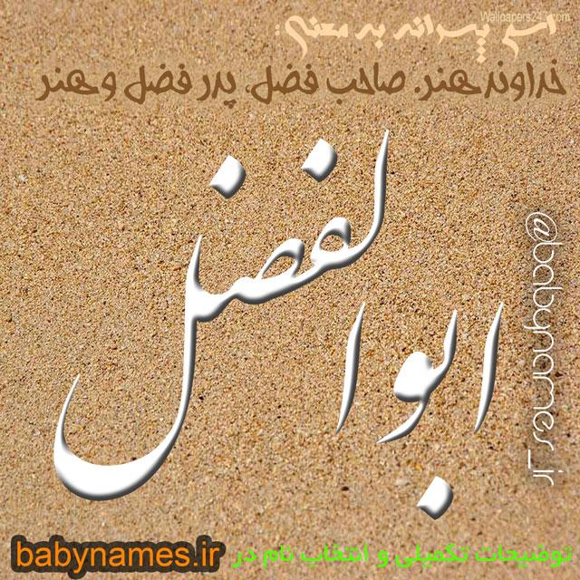 تصویر و معنی اسم ابوالفضل