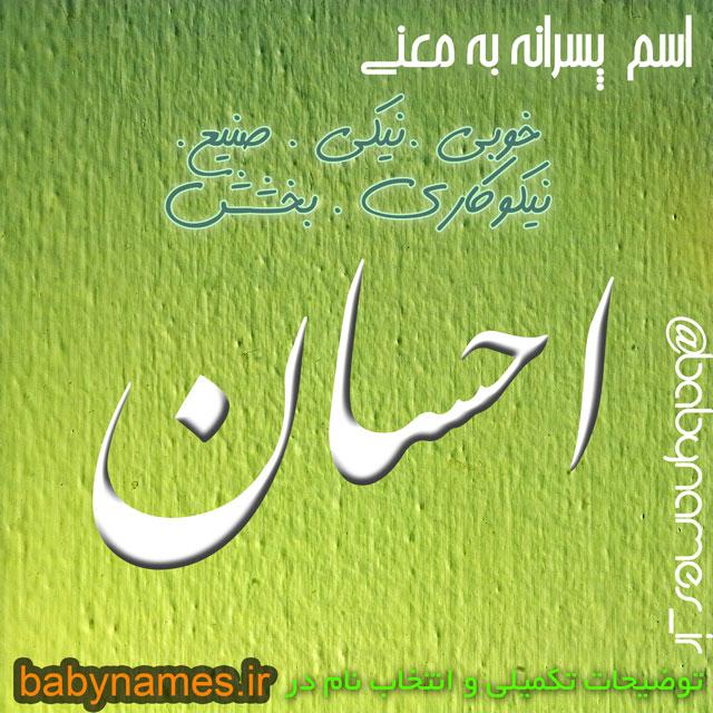تصویر و معنی اسم احسان