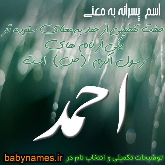 تصویر و معنی اسم احمد