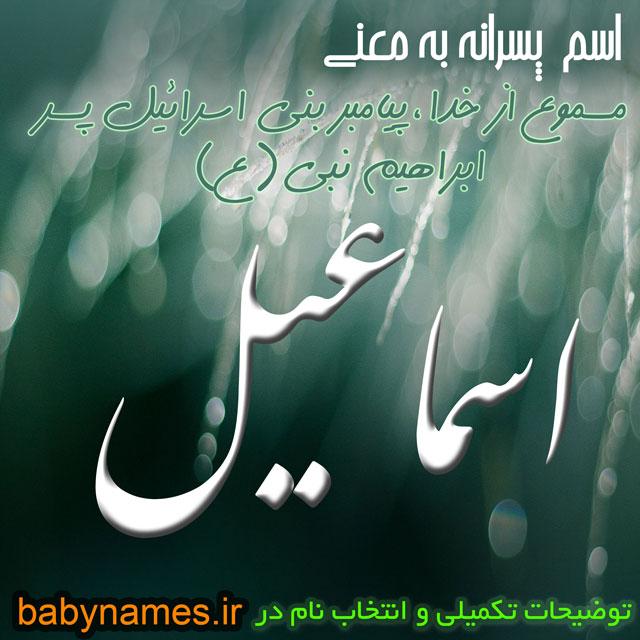 تصویر و معنی اسم اسماعیل