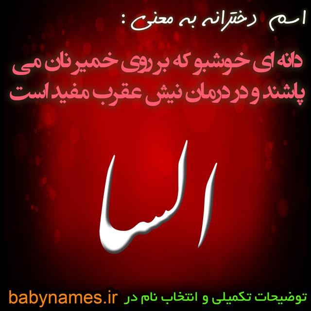 تصویر و معنی اسم السا