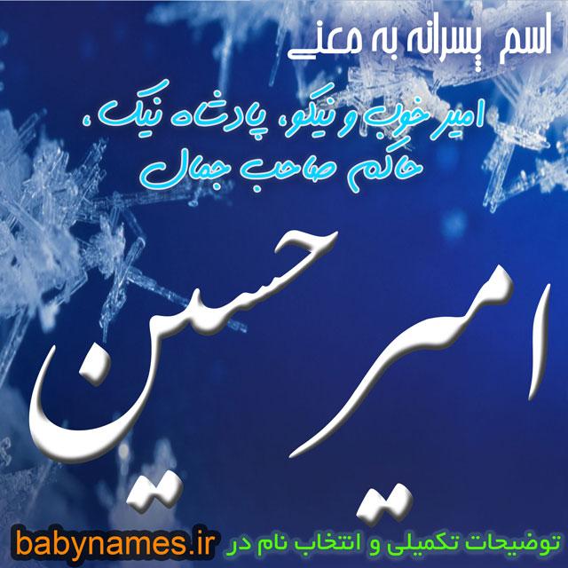 تصویر و معنی اسم امیرحسین