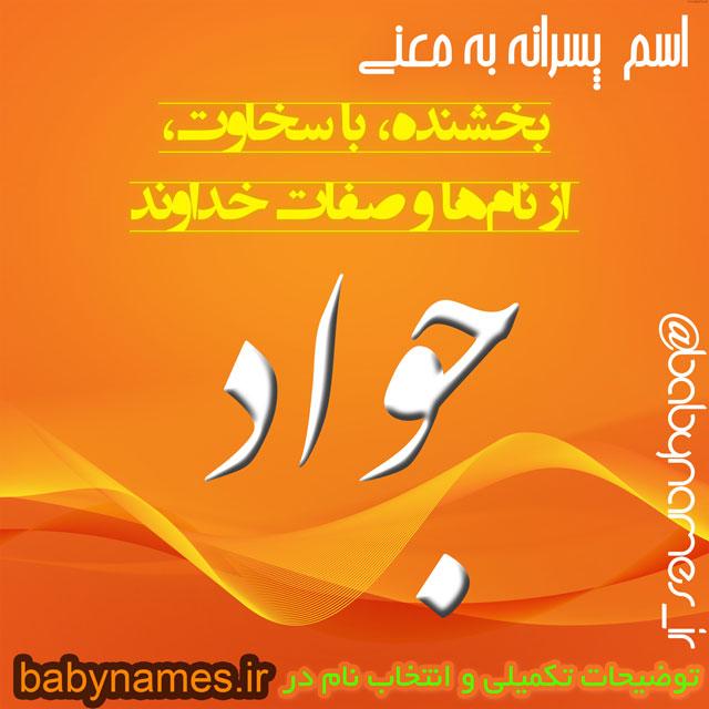 تصویر و معنی اسم جواد
