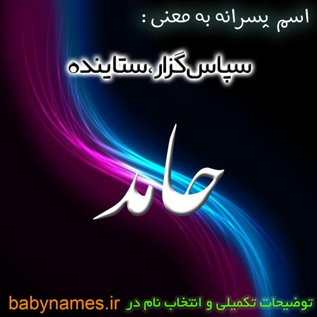 تصویر و معنی اسم حامد