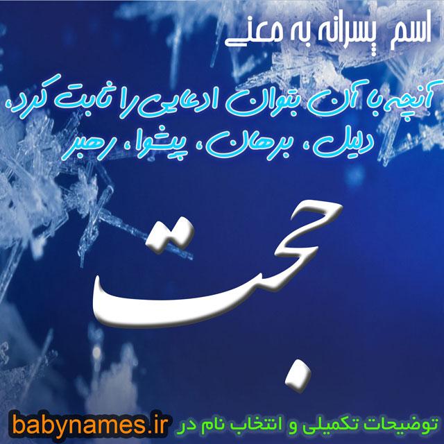 تصویر و معنی اسم حجت