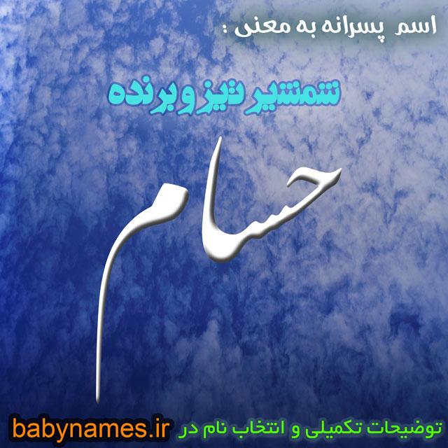 تصویر و معنی اسم حسام