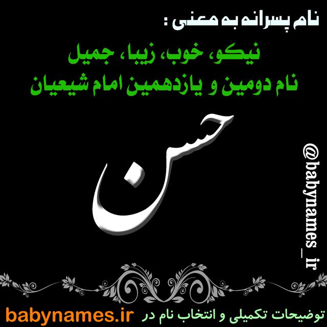 تصویر و معنی اسم حسن