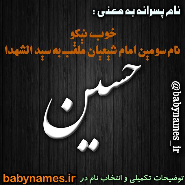 تصویر و معنی اسم حسین