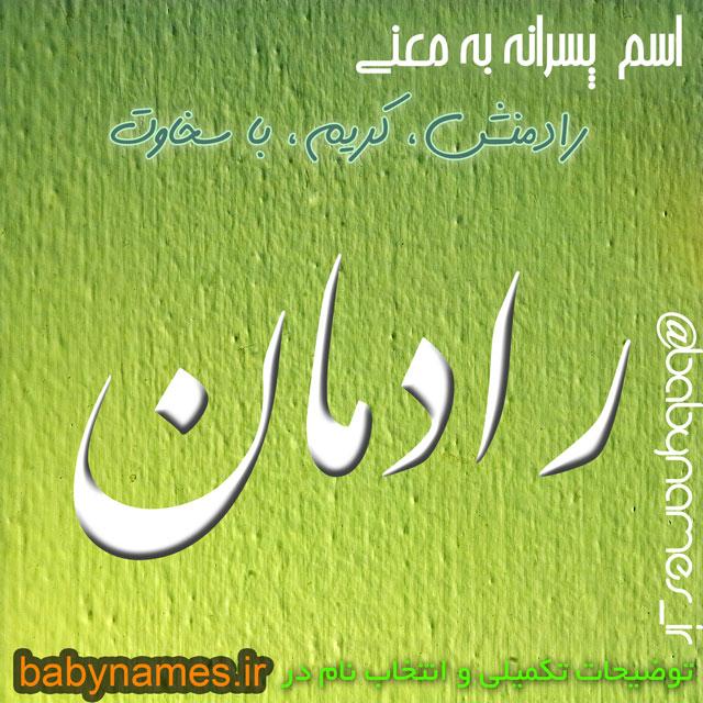 تصویر و معنی اسم رادمان