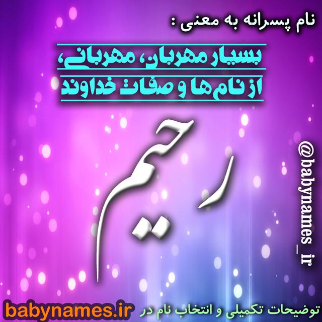 تصویر و معنی اسم رحیم