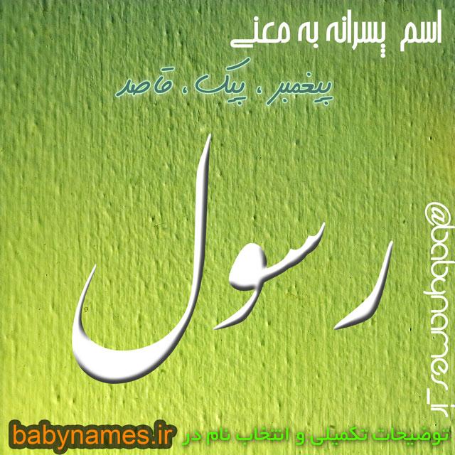 تصویر و معنی اسم رسول