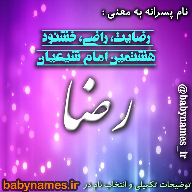 تصویر و معنی اسم رضا