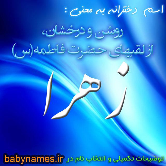 تصویر و معنی اسم زهرا