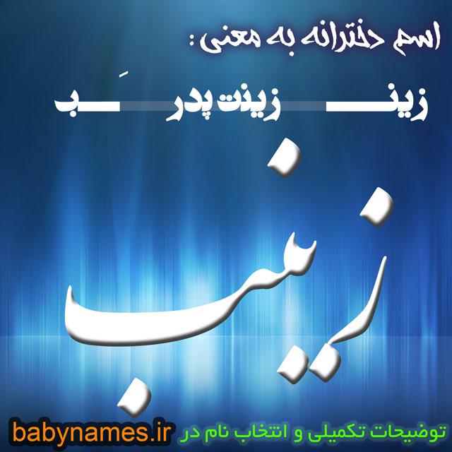 تصویر و معنی اسم زینب
