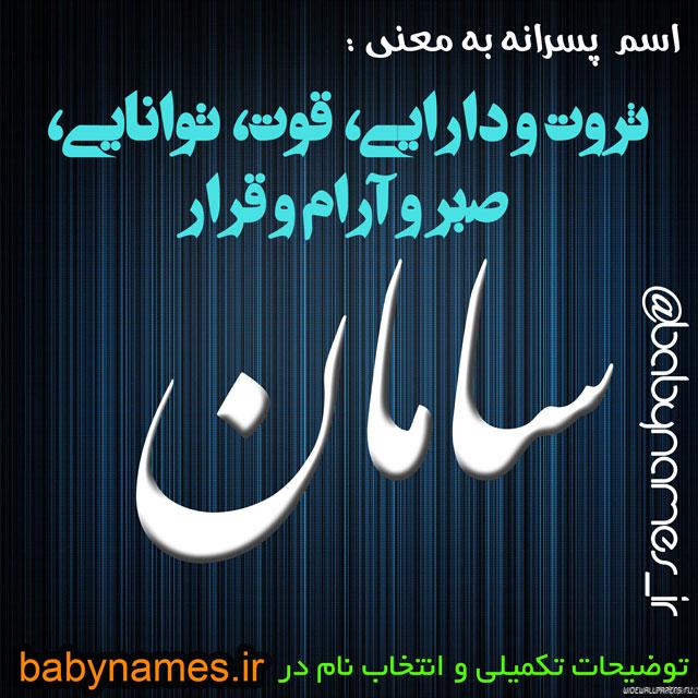 تصویر و معنی اسم سامان