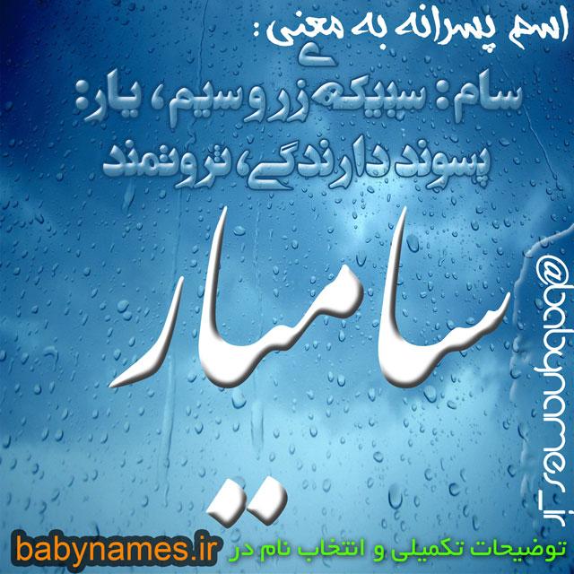 تصویر و معنی اسم سامیار