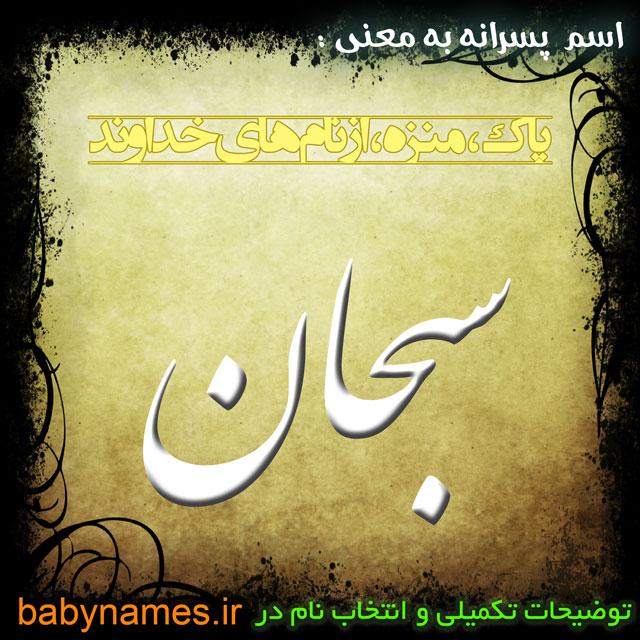 تصویر و معنی اسم سبحان