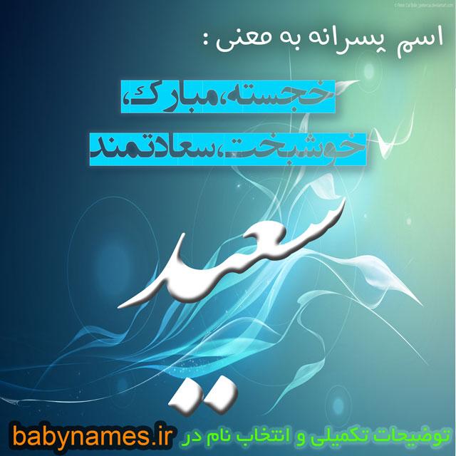 تصویر و معنی اسم سعید