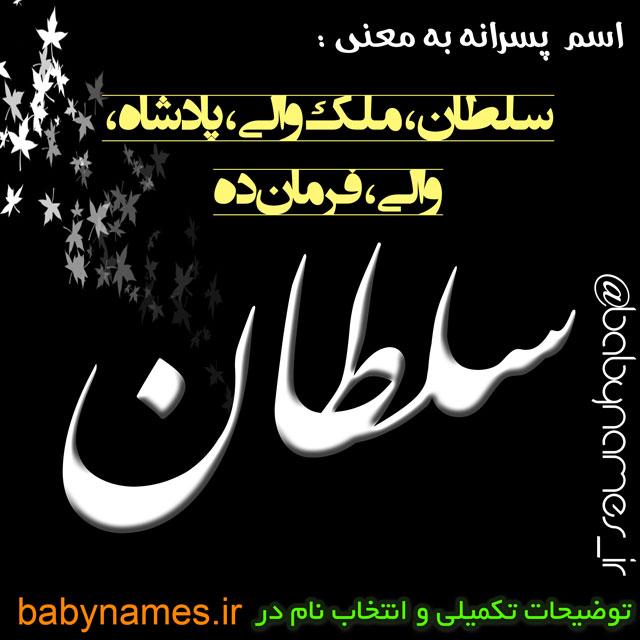 تصویر و معنی اسم سلطان
